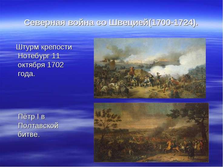 Северная война со Швецией(1700-1724). Штурм крепости Нотебург 11 октября 1702...