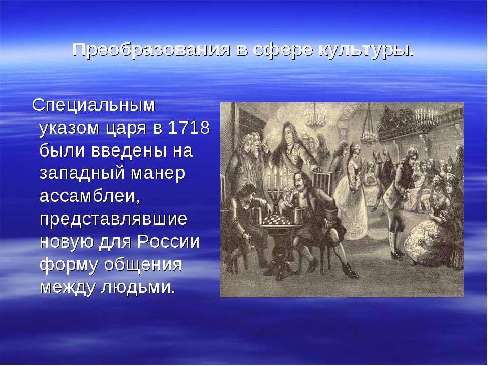 Преобразования в сфере культуры. Специальным указом царя в 1718 были введены ...