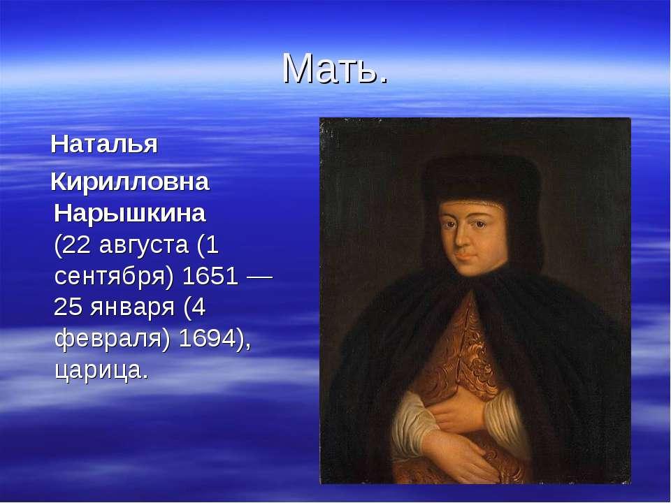 Мать. Наталья Кирилловна Нарышкина (22августа (1 сентября) 1651 — 25января ...