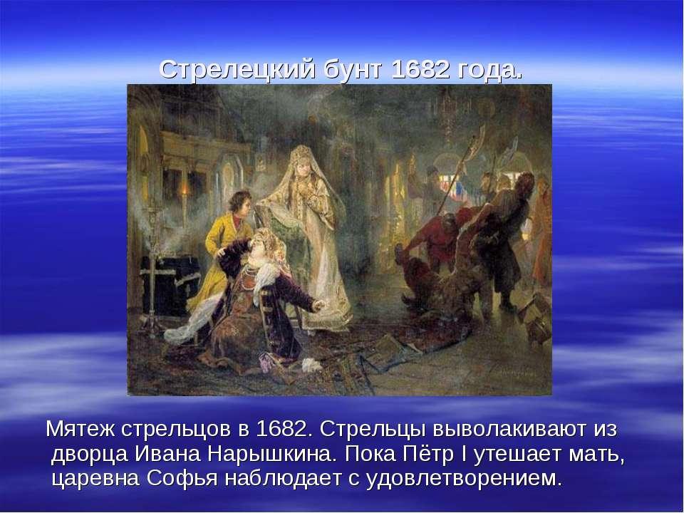 Стрелецкий бунт 1682 года. Мятеж стрельцов в 1682. Стрельцы выволакивают из д...