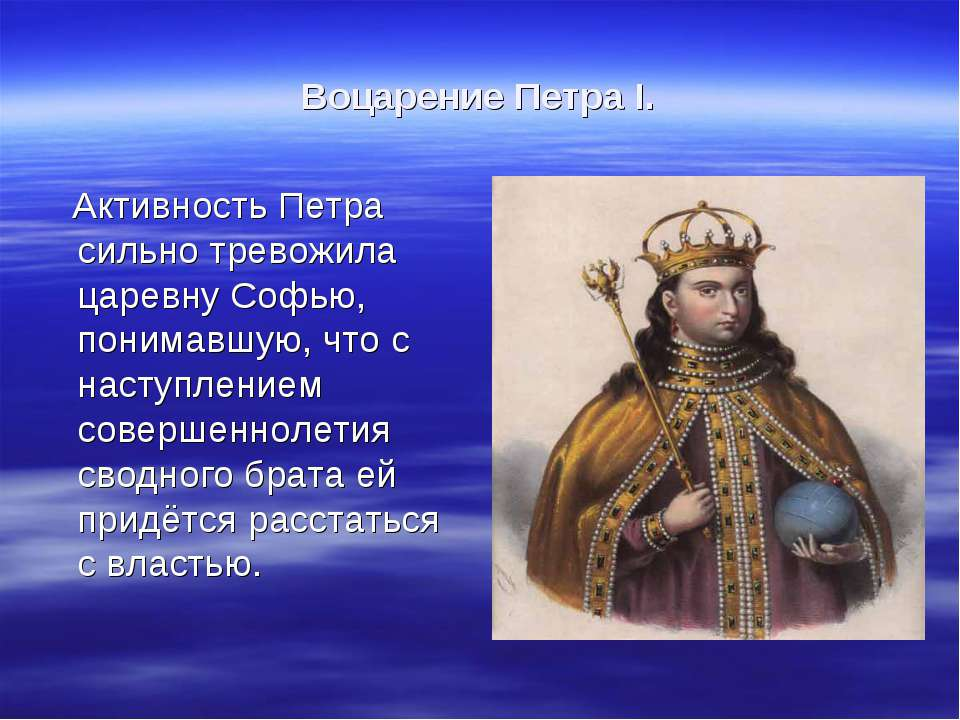 Воцарение Петра I. Активность Петра сильно тревожила царевну Софью, понимавшу...