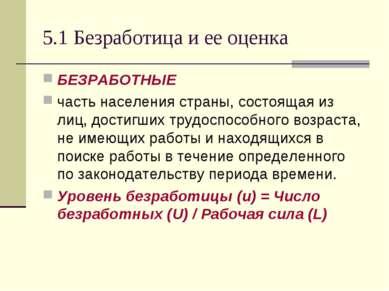 5.1 Безработица и ее оценка БЕЗРАБОТНЫЕ часть населения страны, состоящая из ...
