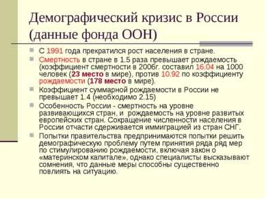 Демографический кризис в России (данные фонда ООН) С 1991 года прекратился ро...