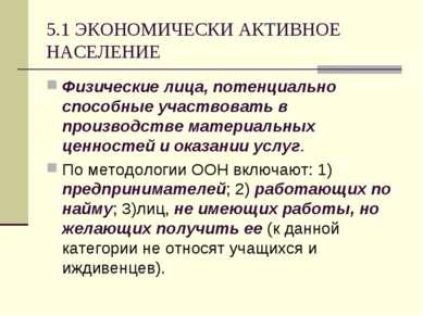 5.1 ЭКОНОМИЧЕСКИ АКТИВНОЕ НАСЕЛЕНИЕ Физические лица, потенциально способные у...