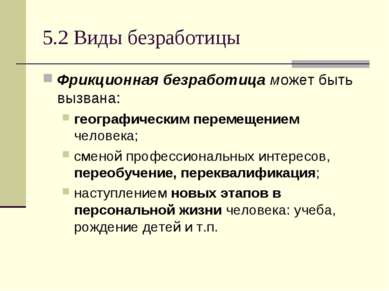 5.2 Виды безработицы Фрикционная безработица может быть вызвана: географическ...