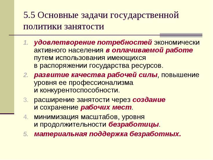 5.5 Основные задачи государственной политики занятости удовлетворение потребн...