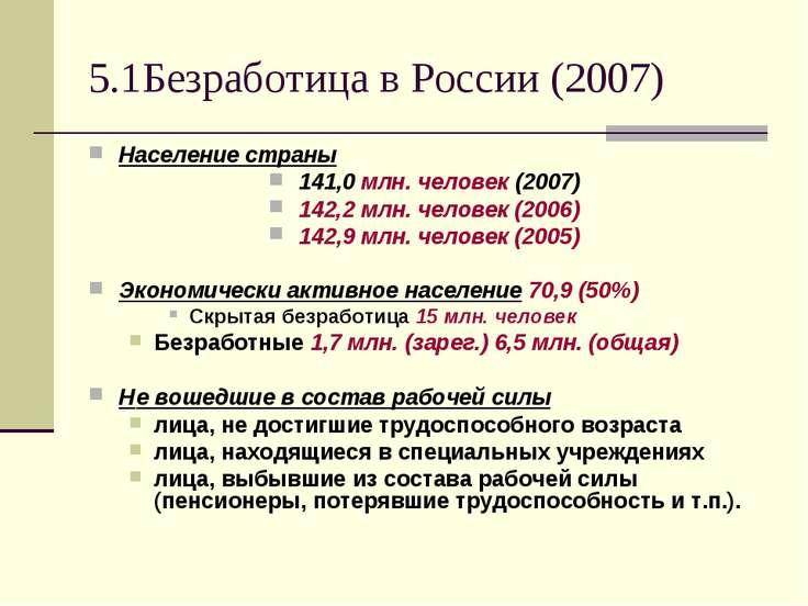5.1Безработица в России (2007) Население страны 141,0 млн. человек (2007) 142...