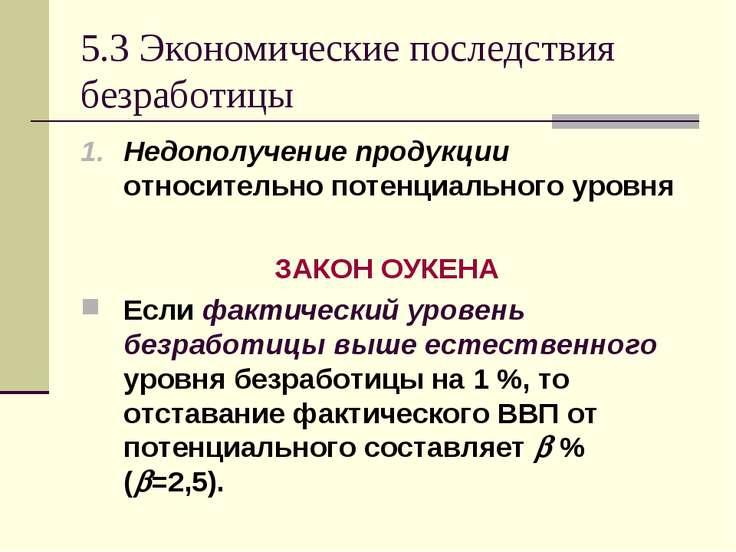 5.3 Экономические последствия безработицы Недополучение продукции относительн...