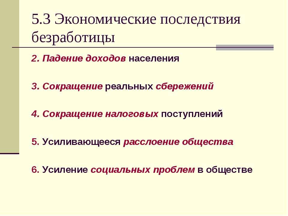 5.3 Экономические последствия безработицы 2. Падение доходов населения 3. Сок...