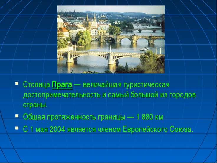 Столица Прага— величайшая туристическая достопримечательность и самый большо...