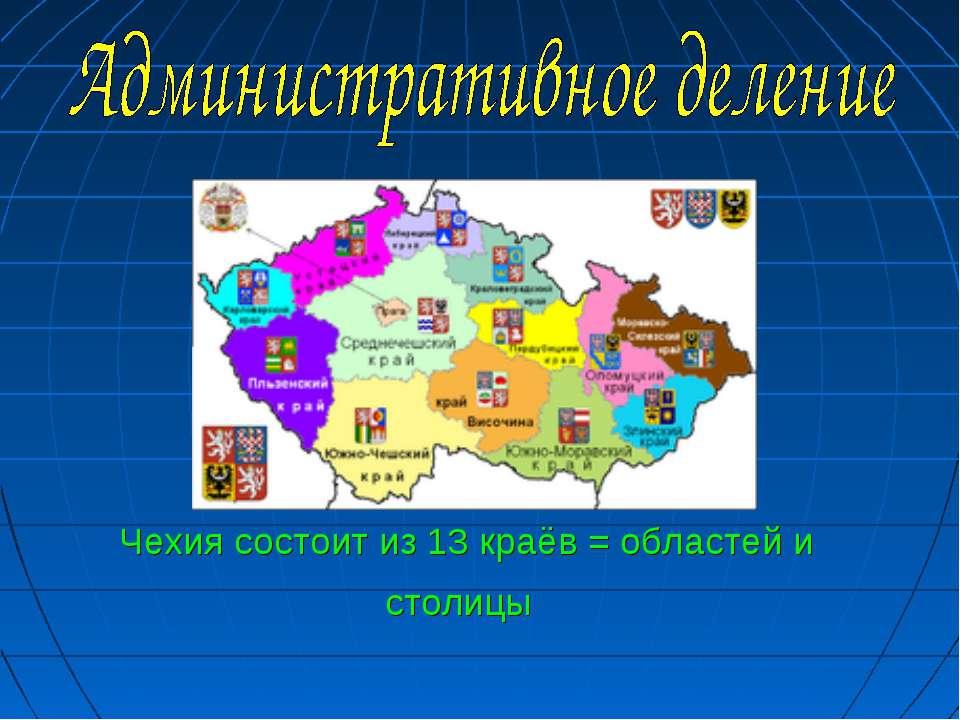 Чехия состоит из 13 краёв = областей и столицы