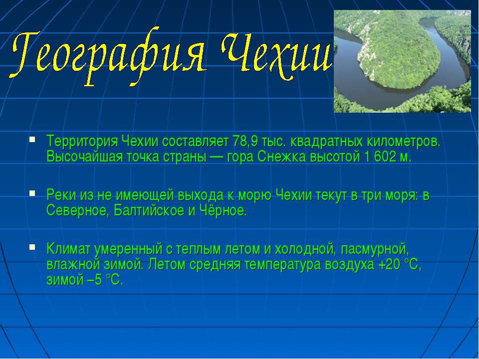 Территория Чехии составляет 78,9 тыс. квадратных километров. Высочайшая точка...