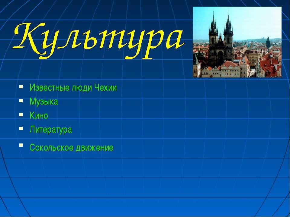 Известные люди Чехии Музыка Кино Литература Сокольское движение