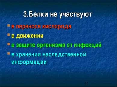 3.Белки не участвуют в переносе кислорода в движении в защите организма от ин...
