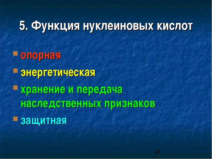 5. Функция нуклеиновых кислот опорная энергетическая хранение и передача насл...