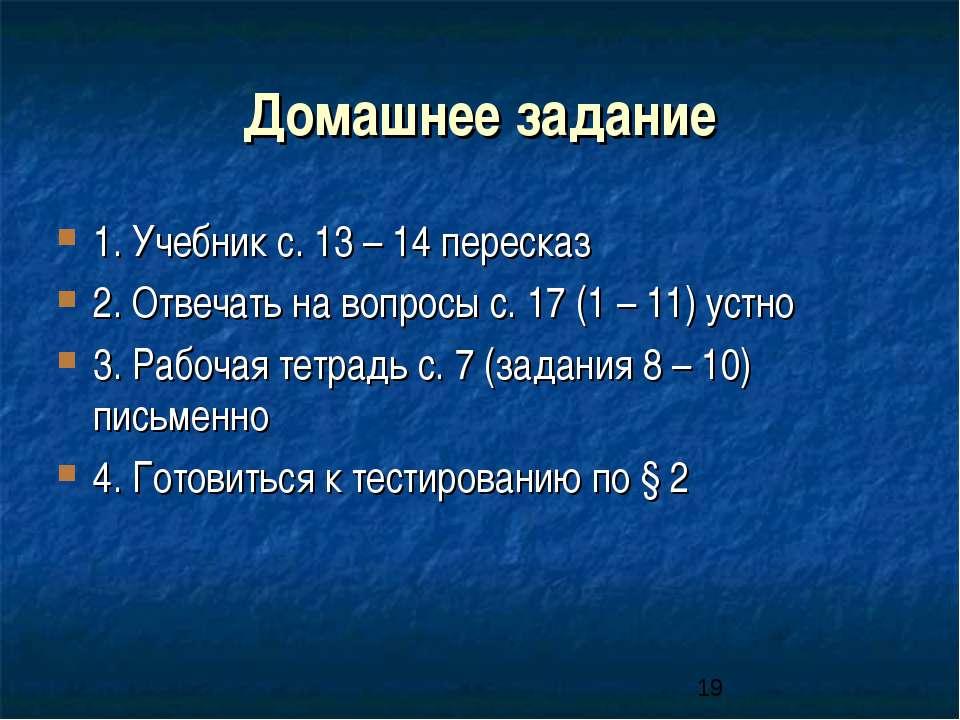 Домашнее задание 1. Учебник с. 13 – 14 пересказ 2. Отвечать на вопросы с. 17 ...