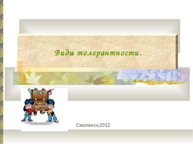 Виды толерантности. Смоленск,2012