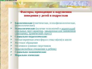 Биологические (генетические, психофизиологические, физиологические) Психологи...