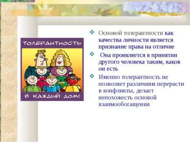 Основой толерантности как качества личности является признание права на отлич...