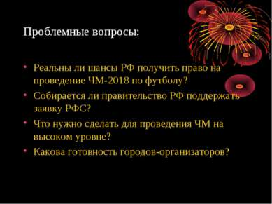 Проблемные вопросы: Реальны ли шансы РФ получить право на проведение ЧМ-2018 ...