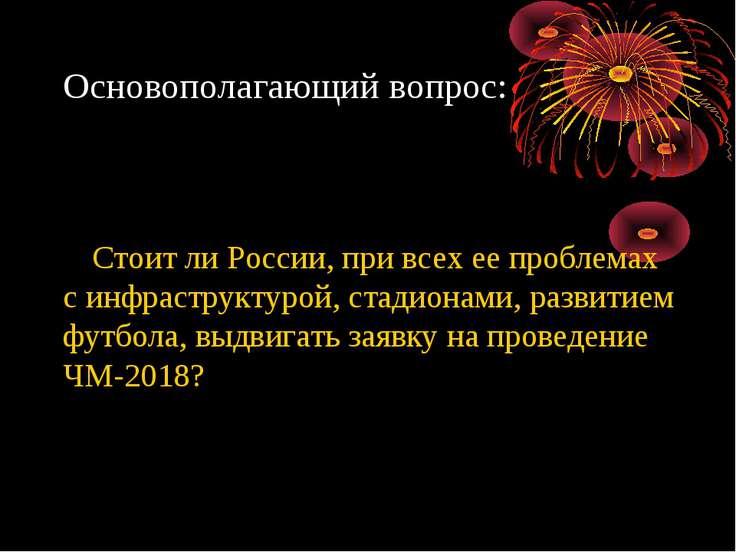 Основополагающий вопрос: Стоит ли России, при всех ее проблемах с инфраструкт...