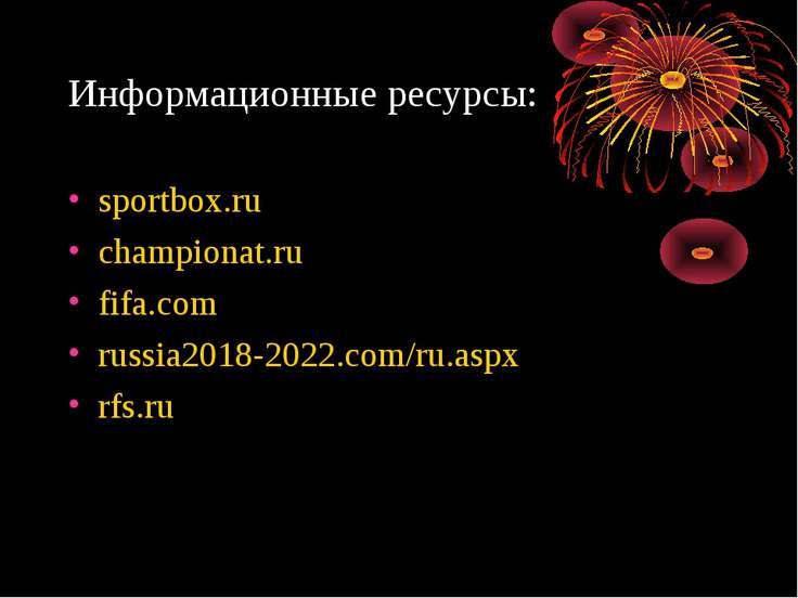Информационные ресурсы: sportbox.ru championat.ru fifa.com russia2018-2022.co...