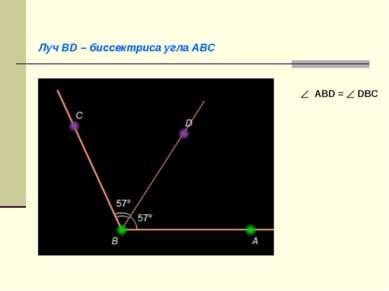 Луч ВD – биссектриса угла АВС АВD = DВС