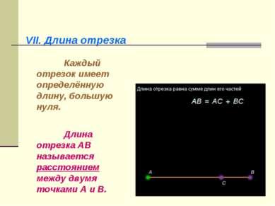 VII. Длина отрезка Каждый отрезок имеет определённую длину, большую нуля. Дли...