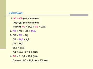 Решение: 1. АС = СВ (по условию), АД = ДС (по условию), значит АС = 2АД и СВ ...