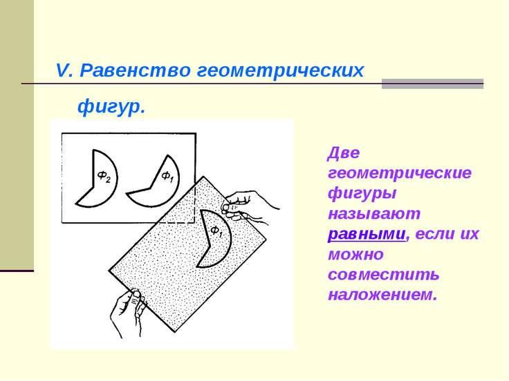 V. Равенство геометрических фигур. Две геометрические фигуры называют равными...