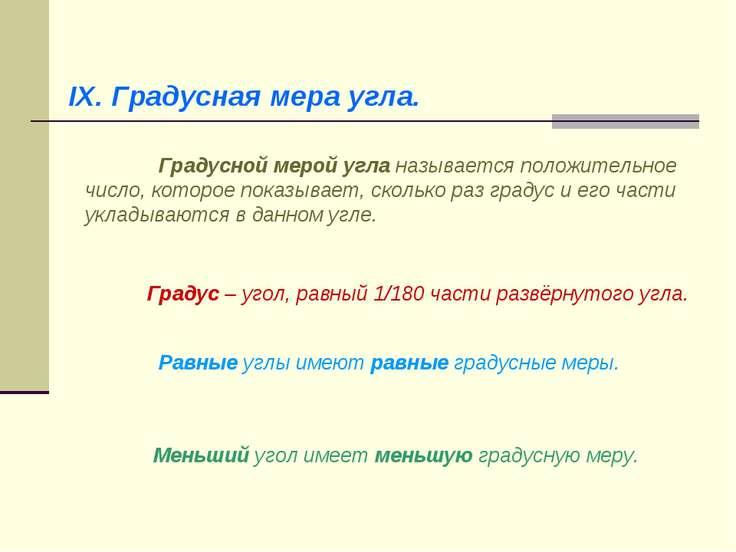 IX. Градусная мера угла. Градусной мерой угла называется положительное число,...