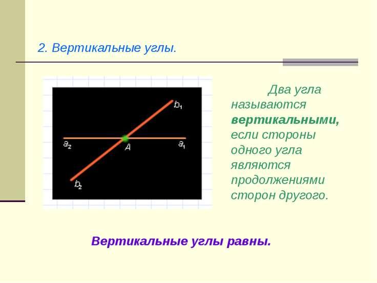 2. Вертикальные углы. Два угла называются вертикальными, если стороны одного ...