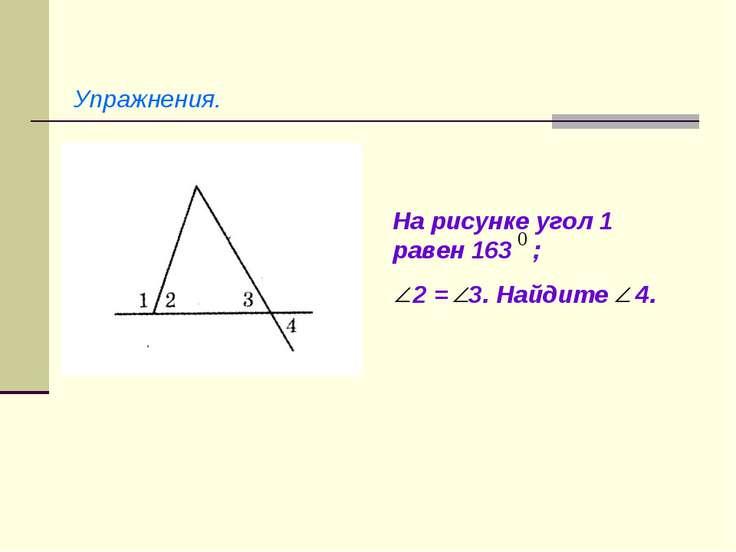 Упражнения. На рисунке угол 1 равен 163 ; 2 = 3. Найдите 4.
