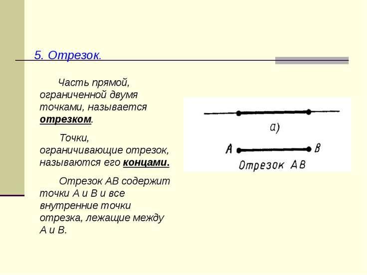 5. Отрезок. Часть прямой, ограниченной двумя точками, называется отрезком. То...