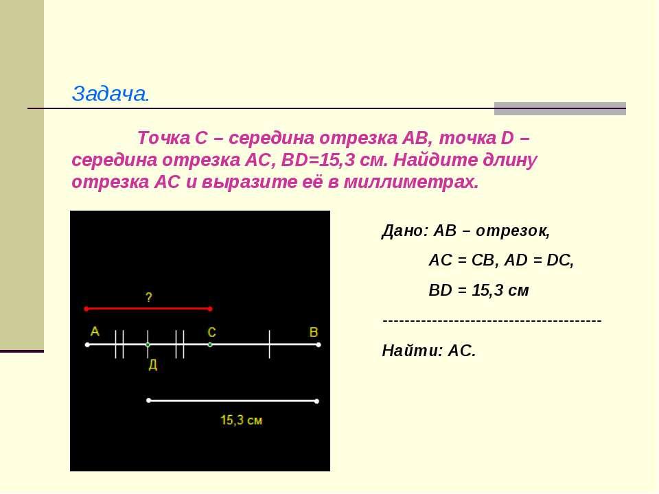 Точка С – середина отрезка АВ, точка D – середина отрезка АС, ВD=15,3 см. Най...