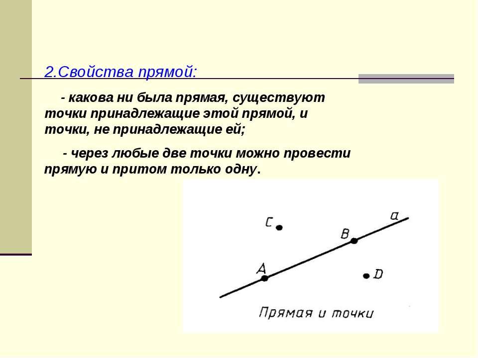 2.Свойства прямой: - какова ни была прямая, существуют точки принадлежащие эт...