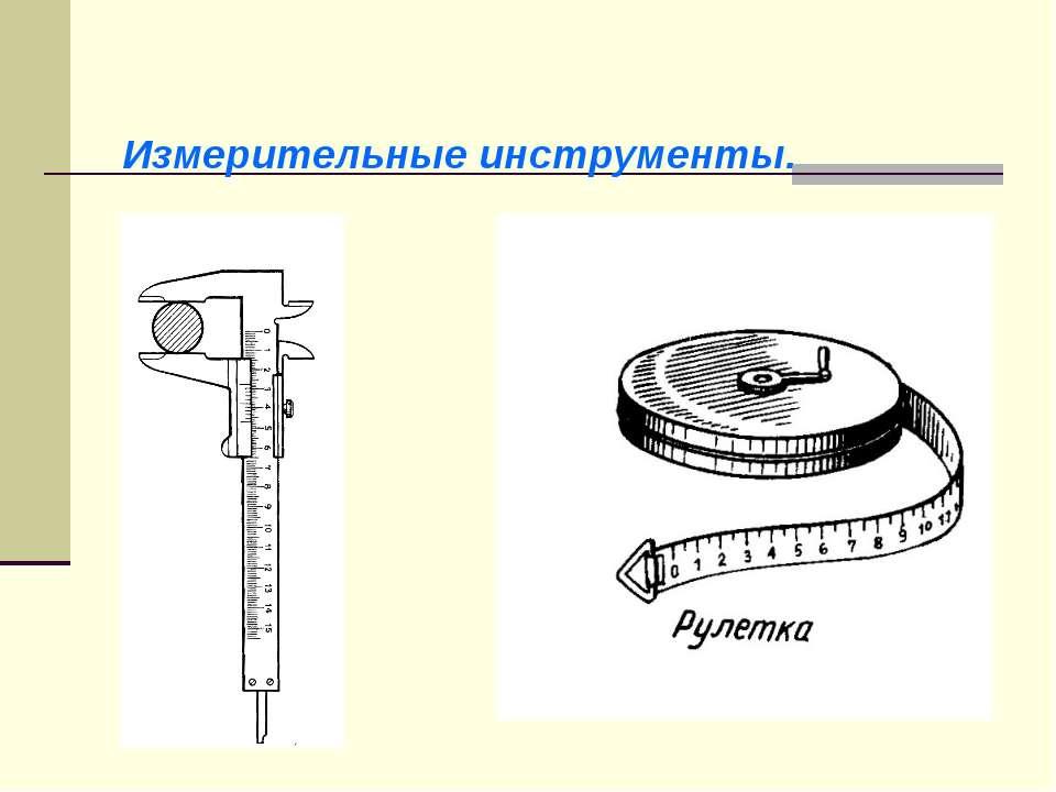 Измерительные инструменты.