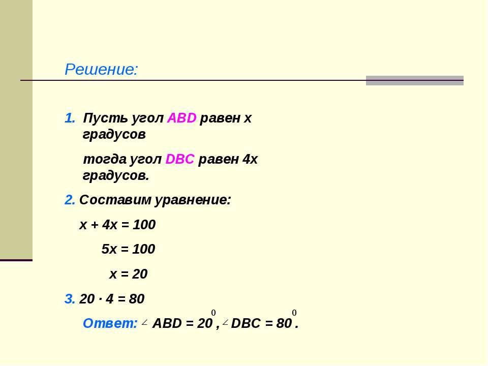 Решение: 1. Пусть угол АВD равен x градусов тогда угол DВС равен 4х градусов....