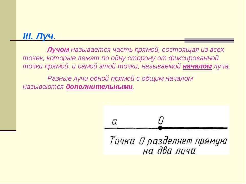 III. Луч. Лучом называется часть прямой, состоящая из всех точек, которые леж...