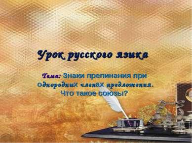 Урок русского языка Тема: Знаки препинания при однородных членах предложения....