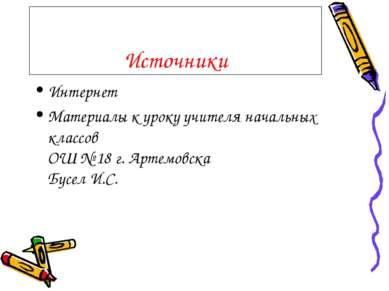Источники Интернет Материалы к уроку учителя начальных классов ОШ № 18 г. Арт...