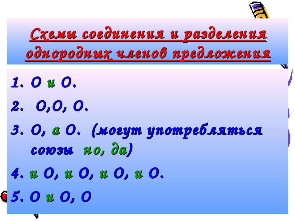 Схемы соединения и разделения однородных членов предложения О и О. О,О, О. О,...