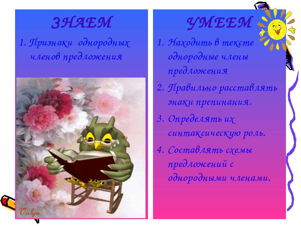 ЗНАЕМ 1. Признаки однородных членов предложения УМЕЕМ Находить в тексте однор...