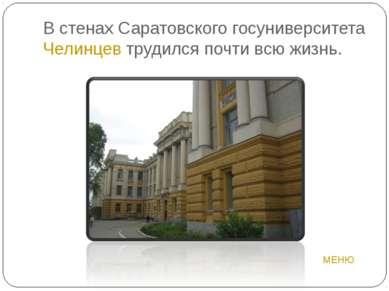 В стенах Саратовского госуниверситета Челинцев трудился почти всю жизнь. МЕНЮ