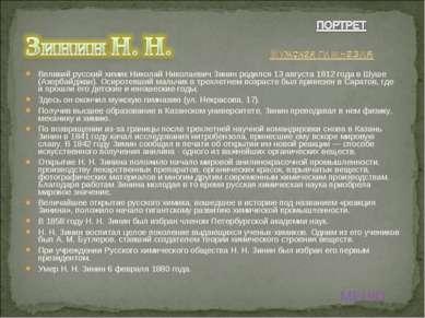 Великий русский химик Николай Николаевич Зинин родился 13 августа 1812 года в...
