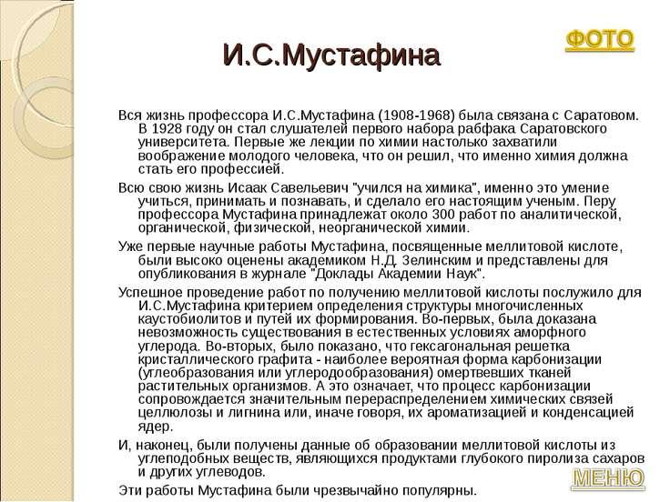 И.С.Мустафина Вся жизнь профессора И.С.Мустафина (1908-1968) была связана с С...