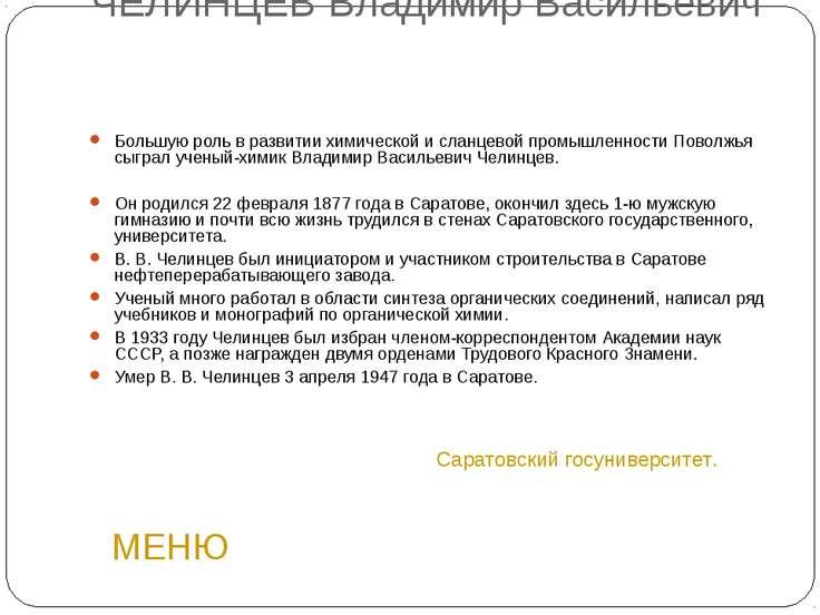 ЧЕЛИНЦЕВ Владимир Васильевич Большую роль в развитии химической и сланцевой п...