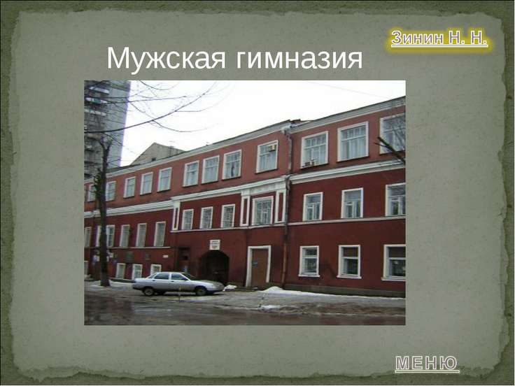 Мужская гимназия