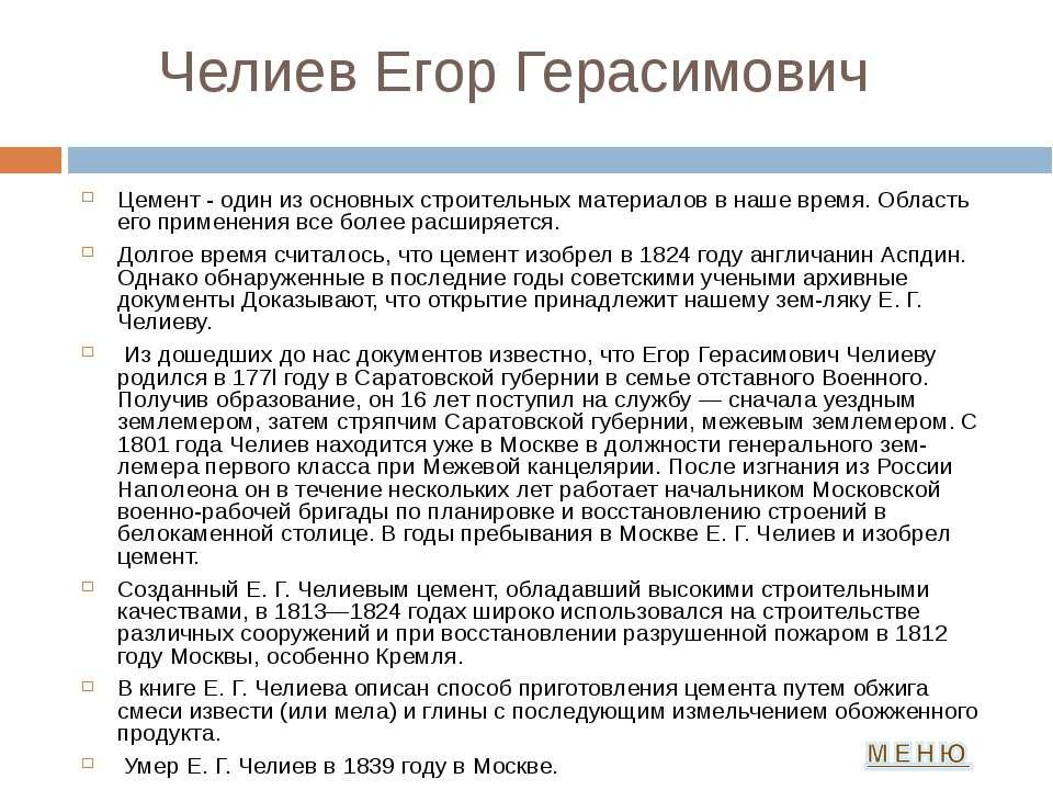 Челиев Егор Герасимович Цемент - один из основных строительных материалов в н...