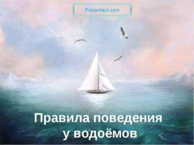 Правила поведения у водоёмов Prezentacii.com